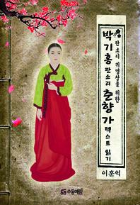 박기홍 판소리 〈춘향가〉 텍스트 읽기