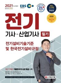 2021 EBS 전기기사ㆍ전기산업기사 필기 [전기설비기술기준 및 한국전기설비규정]