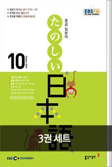 [세트] 중급 일본어 숙련자를 위한 3개월 역주행 세트
