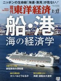 주간동양경제 週刊東洋經濟 2020.02.22