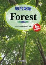 總合英語FOREST 第5版