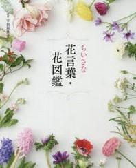 ちいさな花言葉.花圖鑑