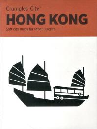 홍콩(Hong Kong)(구겨쓰는 도시 지도)