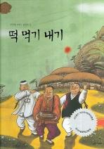 떡 먹기 내기(책을 좋아하는 아이 옛 이야기 11)