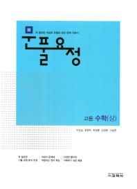 고등 수학(상)(2020)(문풀요정)