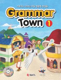 Grammar Town. 1(2018)(CD1장포함)