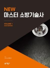 마스터 소방기술사. 1(2020)(NEW)(개정판)