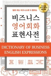 비즈니스 영어회화 표현사전(말로 하는 비즈니스에 다 통하는)
