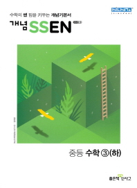 중학 수학3(하)(2019)(개념 쎈(SSEN))