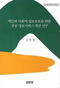 개인의 사회적 정보보호를 위한 공공 정보서비스 개선 연구   /새책수준  /☞ 서고위치:MM 1  *[구매하시면 품절로 표기됩니다]