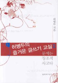 허병두의 즐거운 글쓰기 교실. 2: 문제는 창의적 사고다(문지 푸른책 밝은눈 4)