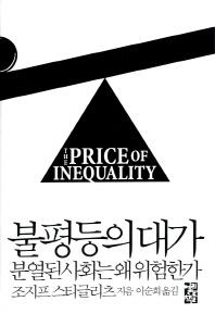 불평등의 대가(양장본 HardCover)