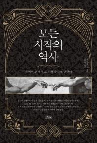 모든 시작의 역사 /초판본/141