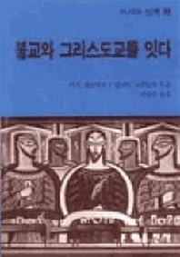 불교와 그리스도교를 잇다(아시아신학 8)