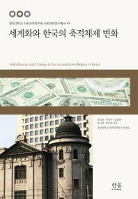 세계화와 한국의 축적체제 변화(경상대학교 사회과학연구원 사회과학연구총서 44)(양장본 HardCover)