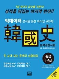 한국사능력검정시험 중급 최종동형 모의고사