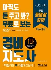 경비지도사 1차 기본서(2019)(무료로 보는)