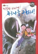 진실한 리더여 푸르나를 구하라 /한솔/1-630/박물관20