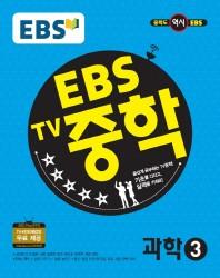 중학 과학 중3(2018)(EBS TV)