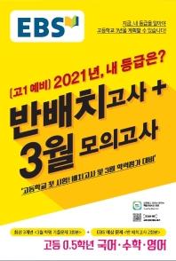 고1 예비 2021년, 내 등급은? 반배치고사+3월 모의고사(2021)(8절)(EBS)