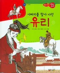 아버지를 찾아 나선 유리(역사똑똑 삼국사기 39)(양장본 HardCover)