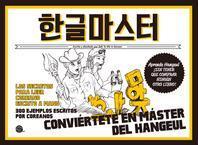 한글마스터(스페인어판)