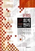 회계원리(IFRS)(한국채택 국제회계 기준)(양장본 HardCover)