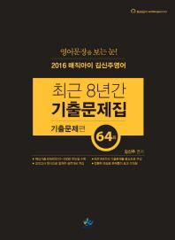 매직아이 김신주 영어 최근 8년간 기출문제집 세트(2016)(인터넷전용상품)(전2권)
