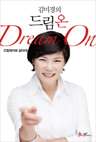 ��̰��� �帲 ��(Dream On)