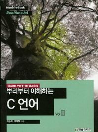 뿌리부터 이해하는 C 언어. 2(BACK TO THE BASIC)(Hanbit eBook Realtime 64)