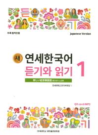 연세한국어 듣기와 읽기. 1(Japanese Version)(새)