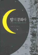 밤의 문화사(양장본 HardCover)