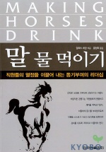 말 물 먹이기(Making Horses Drink)
