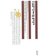 사회학이론의 형성(사회과학신서 20)