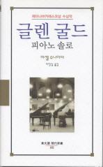 글렌 굴드 피아노 솔로(동문선 현대신서 102)