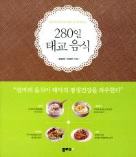280일 태교 음식