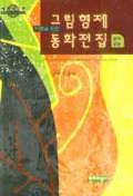 그림형제 동화전집(완역합본) (무료배송)