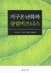지구온난화와 삼림비즈니스(반양장)