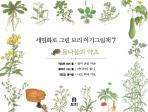 보리 아기그림책. 7: 들나물과 약초(세밀화로 그린)(보드북)(전3권)