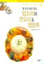 밥요리와 면요리 영양죽(열 반찬 필요없는)(라이프스타일을 바꾸는 간편한 건강요리 8)