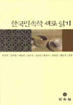 한국민속학 새로 읽기 --- 책 위아래 옆면 도서관 장서인있슴