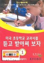 미국 초등학교 교과서를 듣고 받아써 보자 1(TAPE 1개 포함) 테입부록 있음