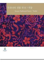 우리나라 전통 무늬 1 직물 -초판-절판된 귀한책-