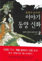 이야기 동양 신화 2 (중국편)