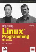 BEGINNING LINUX PROGRAMMING(4TH EDITION)(한국어판)(4판)