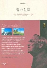 알바 알토 (세계건축산책 3)