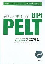 비법 PELT 기출문제집(실용4)(TAPE2개포함)
