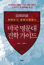 미국 명문대 진학 가이드(하버드대 입학사정관의) ///6048