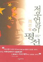 저우언라이 평전(양장본)   /상현서림 /☞ 서고위치:GU 2  *[구매하시면 품절로 표기됩니다]