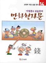 만화천자문. 14(심술한자)